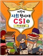어린이 사회 형사대 CSI 9