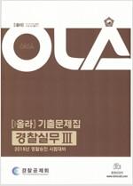 2018 올라 경찰승진 기출문제집 경찰실무 3