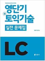 영단기 신토익기술 실전 문제집 LC