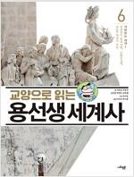 교양으로 읽는 용선생 세계사 6 : 격변하는 세계 1