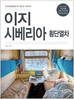 [중고] 이지 시베리아 횡단열차