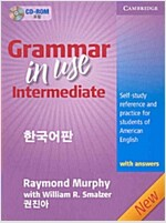 Grammar in Use Intermediate : 한국어판 (3rd Edition, Paperback, with Answers and CD-ROM, 미국식 영어)