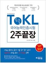 [중고] 에듀윌 토클 ToKL 국어능력인증시험 2주끝장