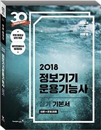 2018 이기적in 정보기기운용기능사 실기 기본서