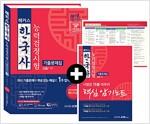 2017 해커스 한국사 능력 검정시험 기출문제집 고급(1.2급)