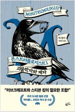 [세트] 몬스트러몰로지스트 (전4권)