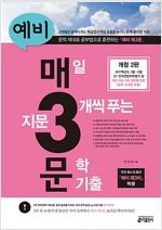 예비 매3문, 매일 지문 3개씩 푸는 문학 기출 (개정2판)