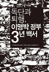독단과 퇴행, 이명박 정부 3년 백서