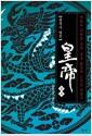 [중고] 중국사 열전 : 황제