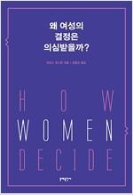 왜 여성의 결정은 의심받을까?