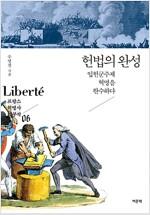 헌법의 완성
