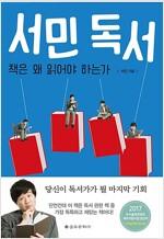 서민 독서
