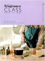 페파민트 향기 클래스
