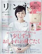 リンネル 2017年 10月號 (雜誌, 月刊)