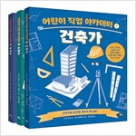 어린이 직업 아카데미 시리즈 - 전3권