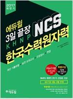 2017 하반기 에듀윌 한국수력원자력 NCS 3일 끝장