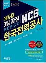 2017 하반기 에듀윌 한국전력공사 NCS 3일 끝장