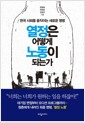 열정은 어떻게 노동이 되는가 - 한국 사회를 움직이는 새로운 명령