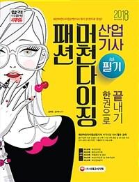 2018 패션머천다이징산업기사 필기 한권으로 끝내기