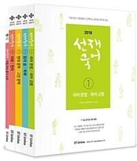 2018 선재 국어 (전4권 + 별책부록)