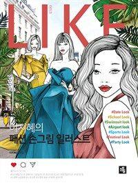 라이크 Like : 이지혜의 패션 손그림 일러스트