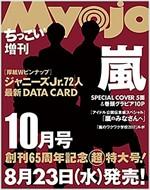 MyoJo(ミョ-ジョ-) ちっこい版 2017年 10 月號 [雜誌]: MyoJo(ミョ-ジョ-) 增刊