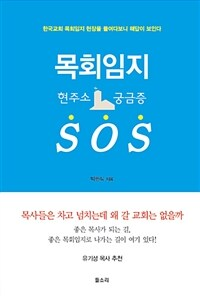 목회임지 SOS