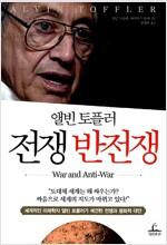 전쟁 반전쟁