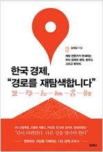 한국 경제, `경로를 재탐색합니다`