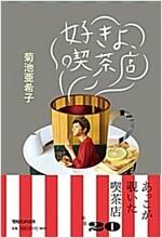 好きよ、喫茶店 (單行本(ソフトカバ-))