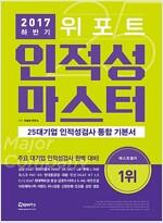 2017 하반기 위포트 인적성 마스터 25대기업 인적성검사 통합 기본서