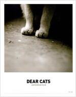 디어캣츠 Dear Cats Vol.1