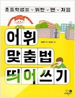 초등학생을 위한 맨 처음 어휘 맞춤법 띄어쓰기