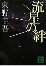 流星の絆 (講談社文庫 ひ 17-27) (文庫)