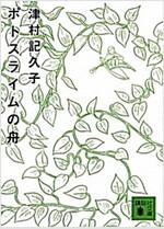 ポトスライムの舟 (講談社文庫 つ 31-1) (文庫)