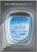 [중고] 비행기에서 10시간