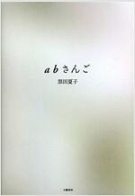 abさんご (ハ-ドカバ-)