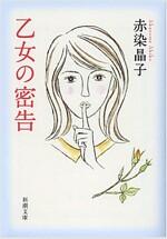 乙女の密告(新潮文庫) (Kindle版)