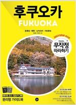 무작정 따라하기 후쿠오카 (유후인.벳푸.나가사키.기타큐슈 포함 17개 핵심 지역 올가이드)