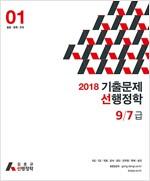 2018 기출문제 선행정학 9.7급