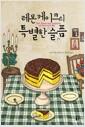 [중고] 레몬 케이크의 특별한 슬픔