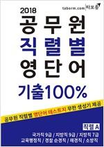 2018 공무원 직렬별 영단어 기출100% 직렬 A
