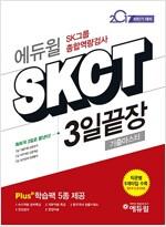 2017 하반기 에듀윌 SKCT SK그룹 종합역량검사 3일끝장 기출마스터
