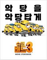 슈퍼배드 3 무비 스토리북