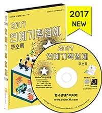 2017 연예기획업체 주소록 - CD-ROM 1장