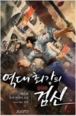 역대 최강의 검신 01권