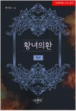 [합본] 황녀의 환 (전2권/완결)
