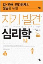 [중고] 자기 발견 심리학