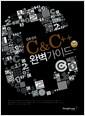 김용성의 C & C++ 완벽가이드