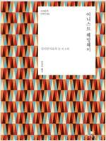 [세트] 현대문학 세계문학 단편선 1+2 (1~20권/총20권)